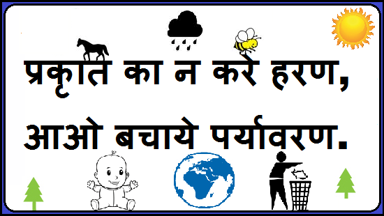 Environment Slogans in Hindi Pictures