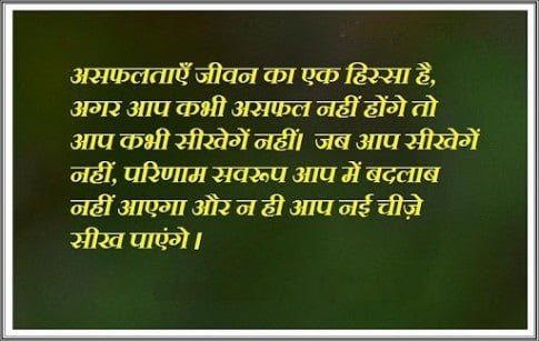 Experience Quotes in Hindi with Images Pic