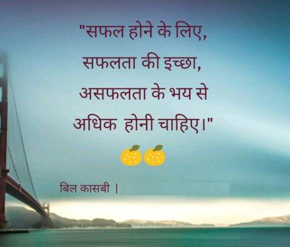 Failure & Success Quotes in Hindi