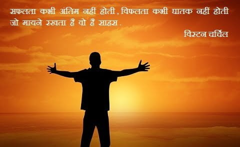 Failure Thoughts in Hindi with Images