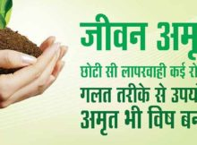 Famous Person Quotes on Ayurveda in Hindi