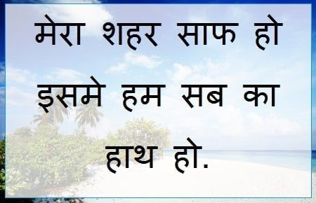Famous Quotes Cleanliness by Narendra Modi in Hindi