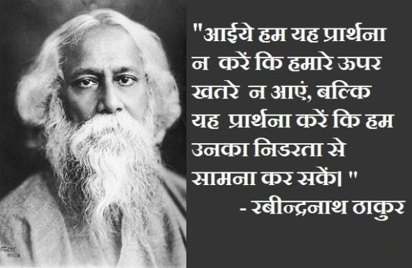 Famous Quotes on Patriotism by Rabindranath Tagore in Hindi
