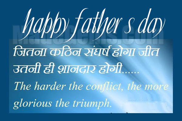 Fathers Day Quotes In Hindi अचछ सच