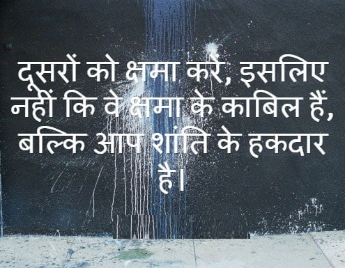 Forgive Others - Peace Quotes in Hindi