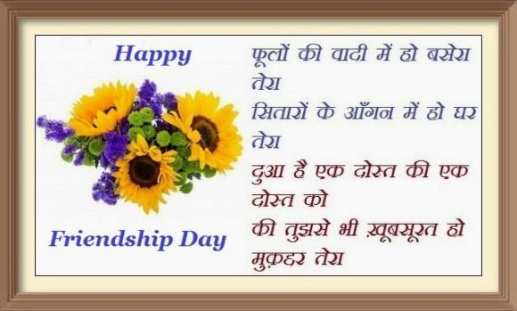 Friendship Day Messages in Hindi for Friend