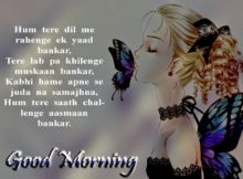 Good Morning Hindi Shayari with Images