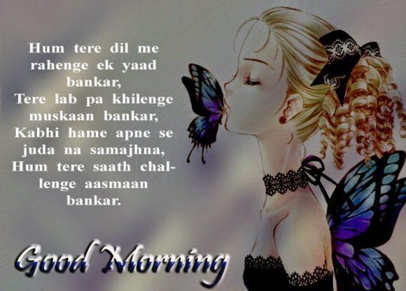 Good Morning Hindi Shayari with Images