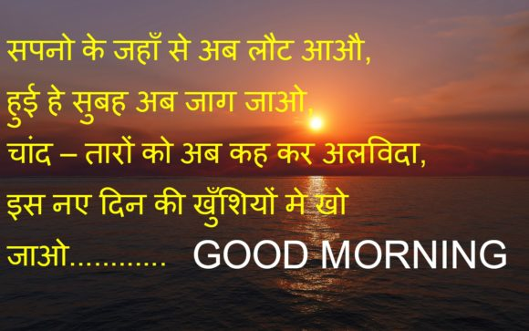 Good Morning Hindi Shayari with Photo