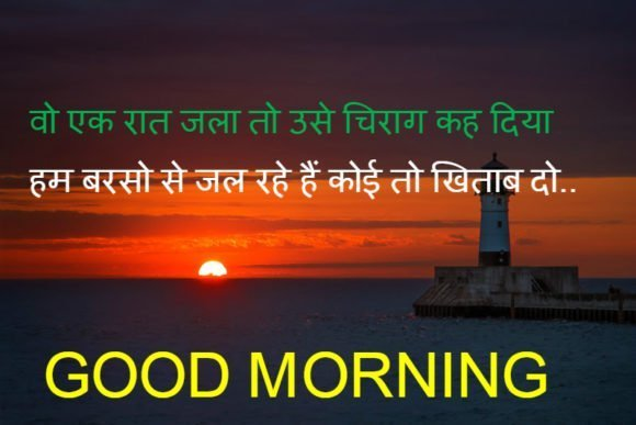 Good Morning Hindi Shayari with Wallpaper