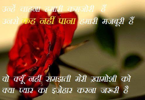 Good Morning Love Quotes in Hindi For Girlfriend & Boyfriend