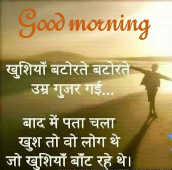 Good Morning Love Messages for Girlfriend in Hindi