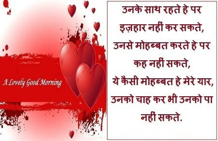 Good Morning Love Quotes for Boyfriend in Hindi