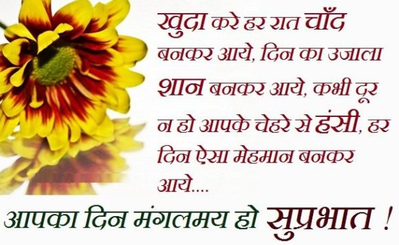 Good morning love quotes for your girlfriend hindi