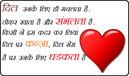 Good Morning Love Quotes In Hindi For Girlfriend Boyfriend