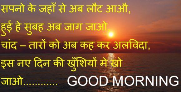 Good Morning Love Shayari for Girlfriend Her