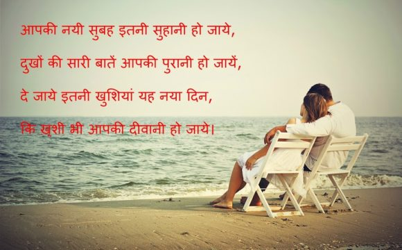 Romantic Good Morning Love Shayari Images Photo अचछ सच