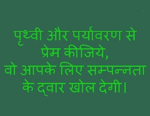 Green Environment Quotes in Hindi - Save Earth