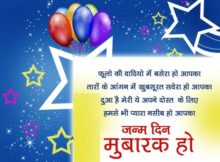 Happy Birthday Messages in Hindi Pic 1