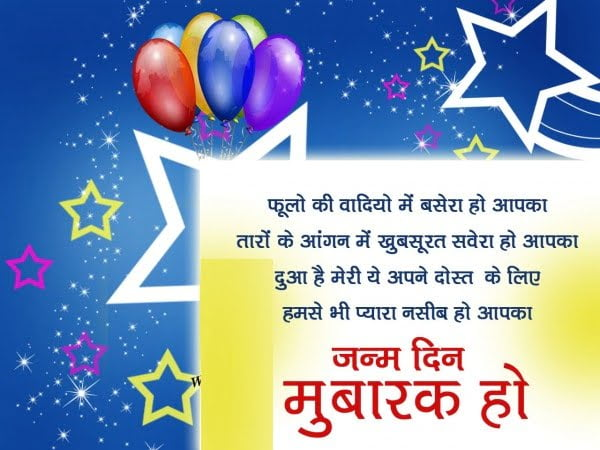 Birthday Wishes Quotes SMS Messages in Hindi