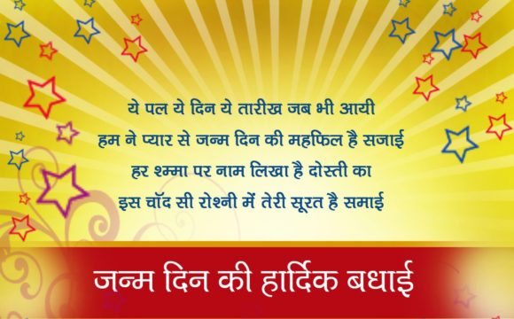 Happy Birthday Messages in Hindi Pic