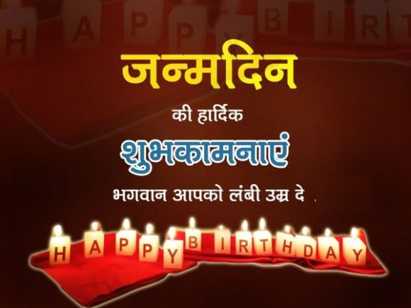 Happy Birthday Quotes in Hindi with Cake