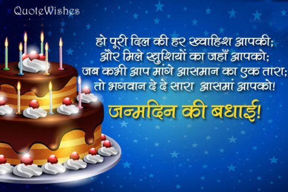 Happy Birthday SMS in Hindi with Picture
