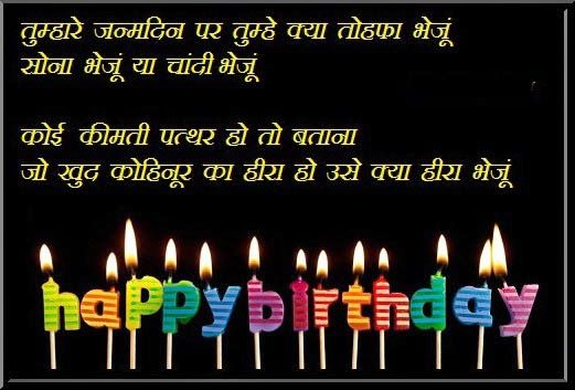 Happy Birthday Wishes in Hindi With Wallpaper