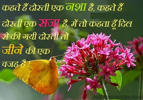 Happy Friendship Day Messages in Hindi Pics