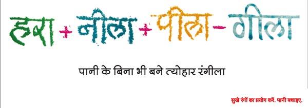 Happy Holi Slogans In Hindi
