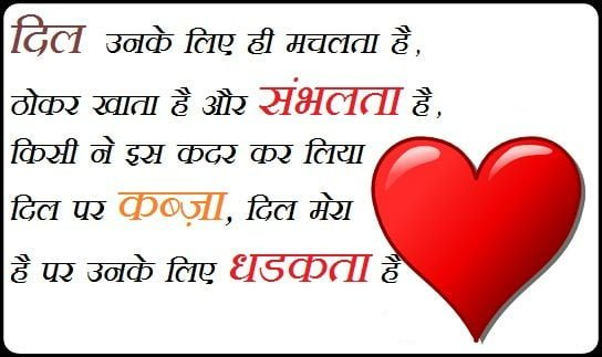 Happy Valentines Day Love Quotes in Hindi