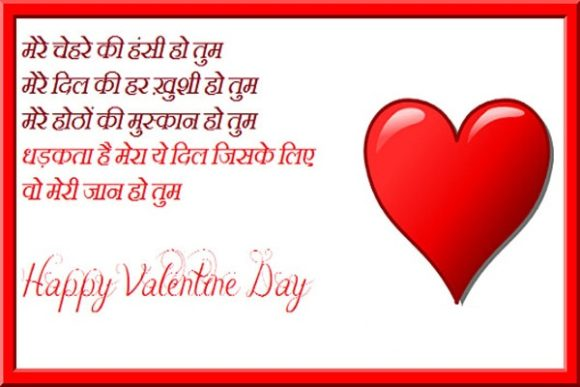 Happy Valentines Day Quotes in Hindi with Images