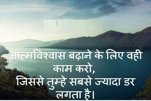 Hight Over Self Confidence Quotes in Hindi