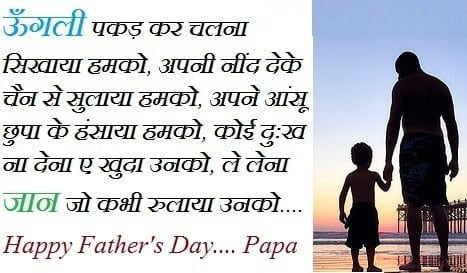 Hindi Happy Fathers Day Quote