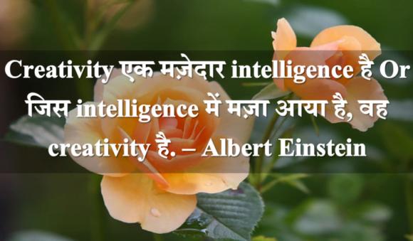 Hindi Inspirational Quotes - Prernadayak Suvichar