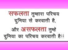 Hindi Quotes On Failure Suvichar on Fail in life