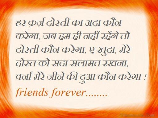 Hindi Quotes Shayari for Friends Day