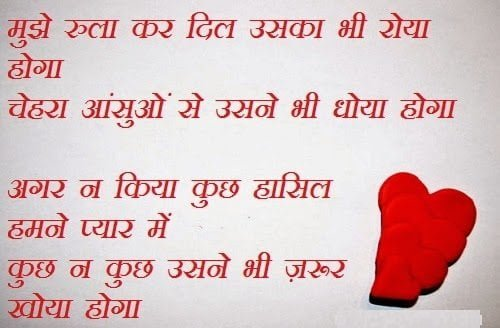 Hindi Quotes Shayari on valentines Day