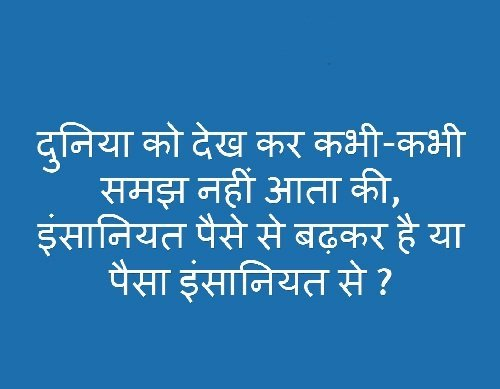 Hindi Quotes Thoughts on Money