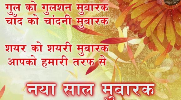 Hindi Quotes on Happy New Year