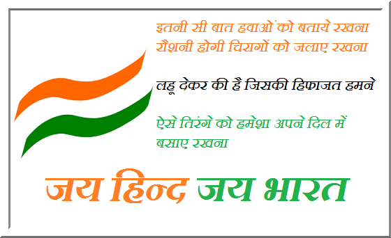 Hindi Quotes on Republic Day