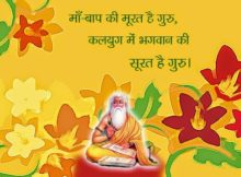 Hindi Quotes on Teacher - Shikshak Guru