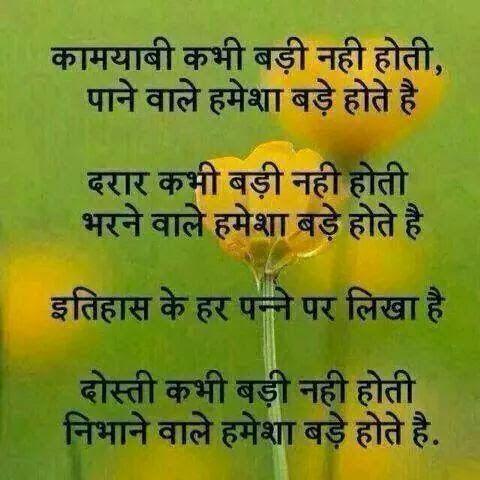 Hindi Quotes on Wisdom
