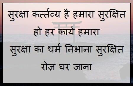 सुरक्षित जीवन पर हिन्दी स्लोगन – 25 Best Safety Slogans in Hindi