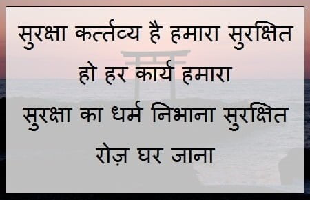 Hindi Safety Slogans सुरक्षित रहे