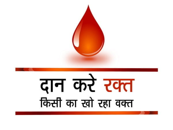 Hindi Slogan for Blood Donation