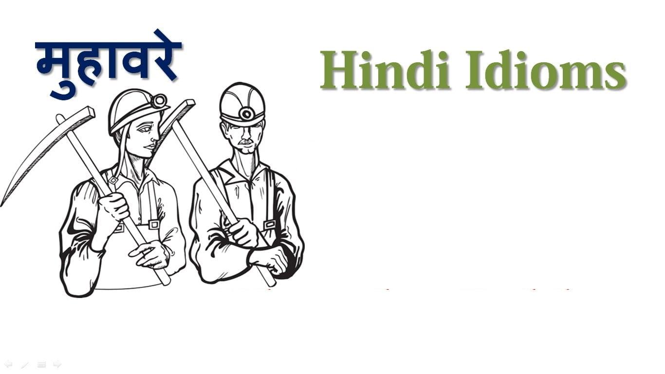 Idioms Proverbs Sayings Phrases in Hindi With Meaning हिंदी नीतिवचन कहावतें मुहावरे और वाक्यांश