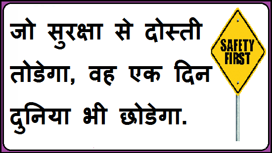Industrial Safety Slogans Naare in Hindi