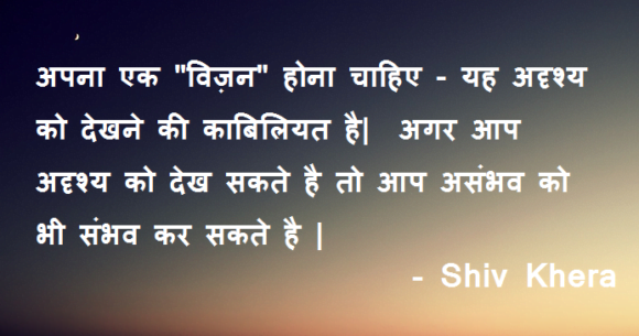 Inspiring Quotes Hindi images