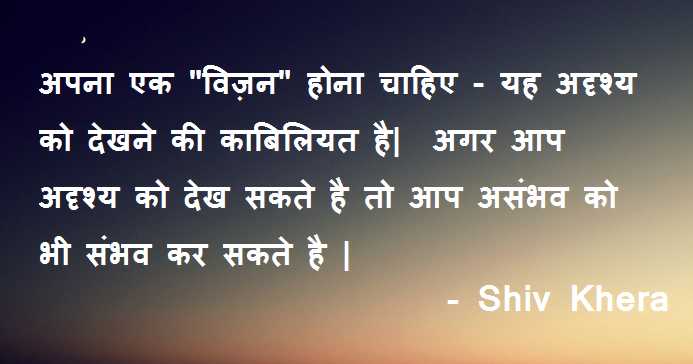 Inspiring Quotes Hindi images